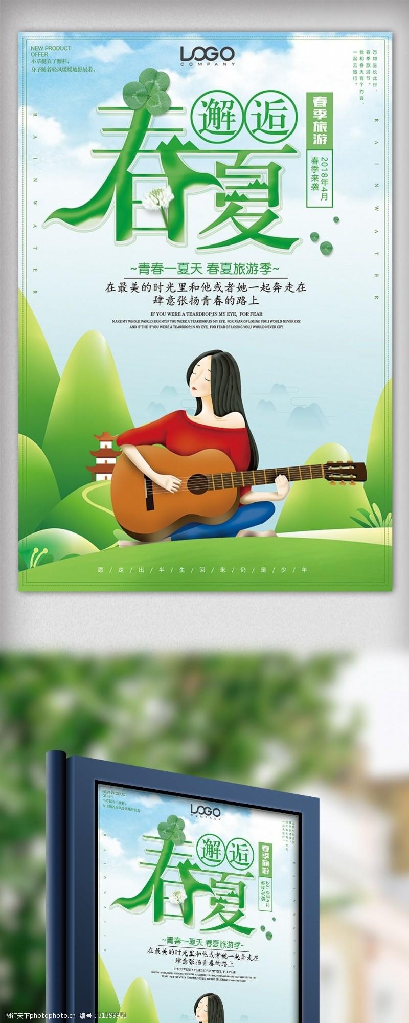插画风春夏旅游出行春季海报设计