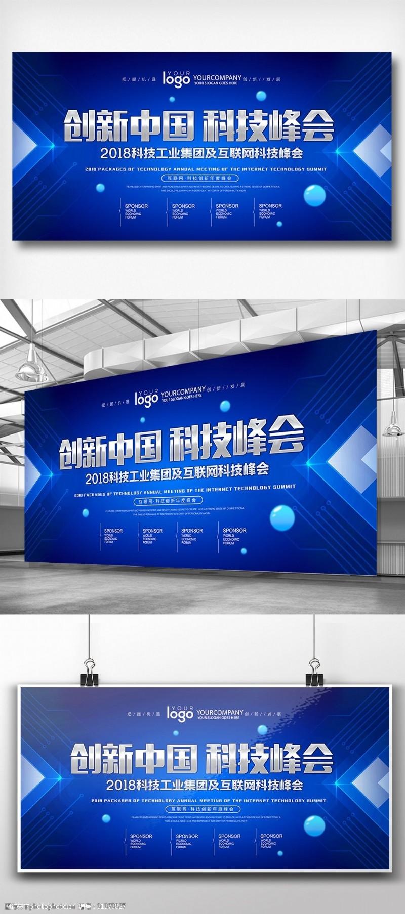 創新中國科技峰會論壇企業展板設計