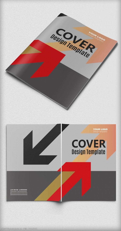 创意时尚企业文化封面设计