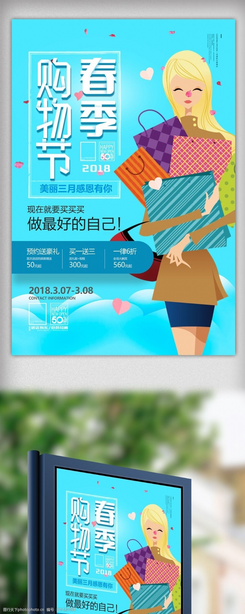 春季购物季商场促销海报
