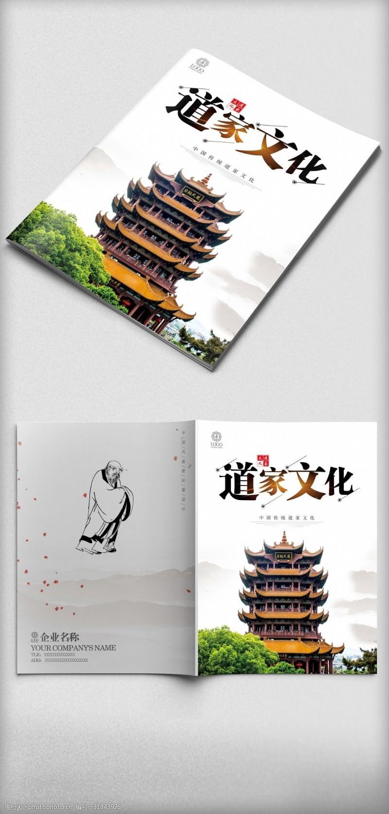 大气中国风道家文化封面