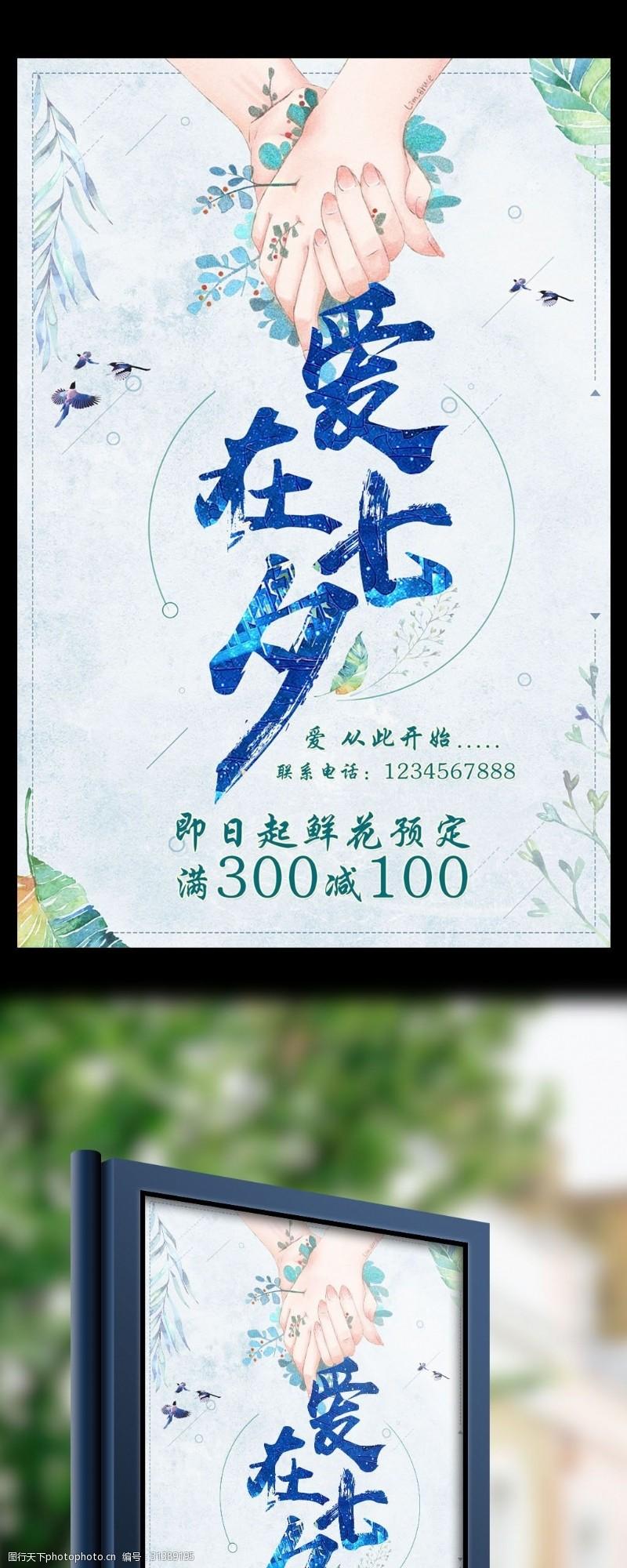簡約清新七夕宣傳海報唯美海報情人節海報