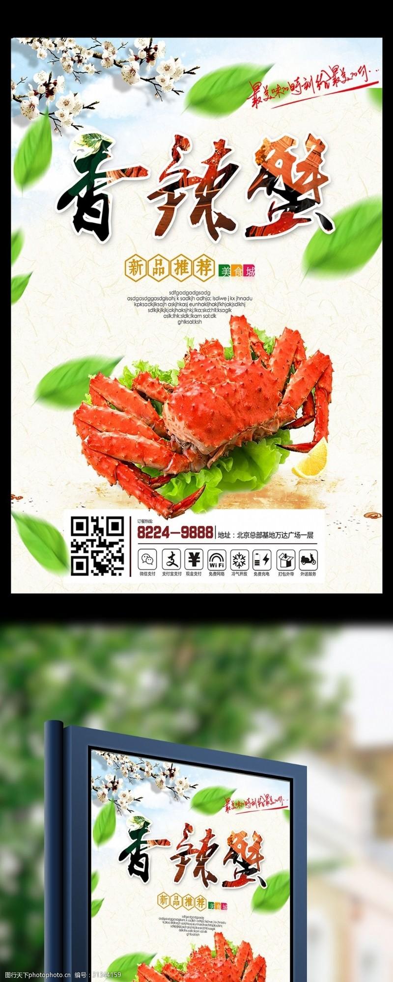 簡約唯美時尚清晰香辣蟹海報宣傳設計