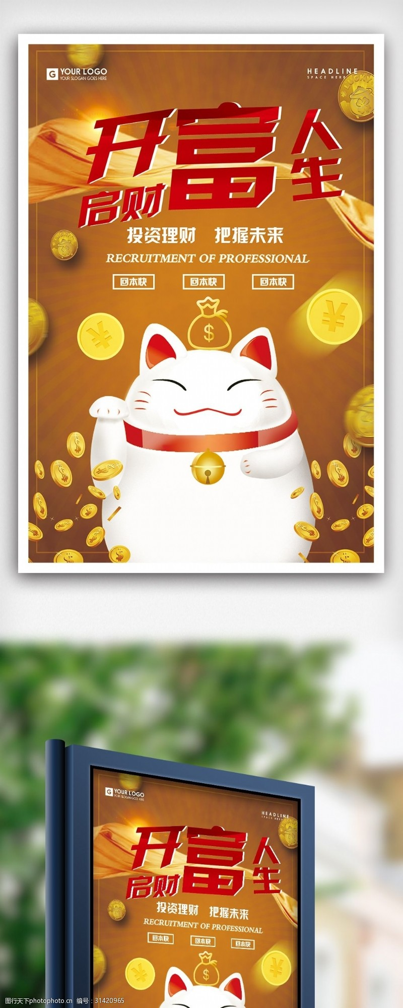 开启财富人生金融海报