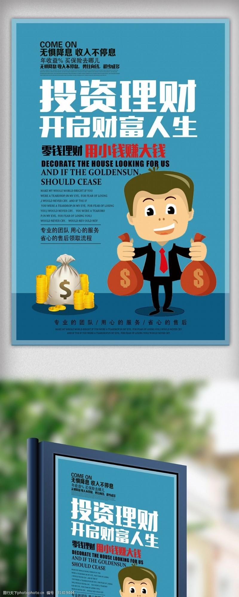 卡通投资理财开启财富人生金融海报设计