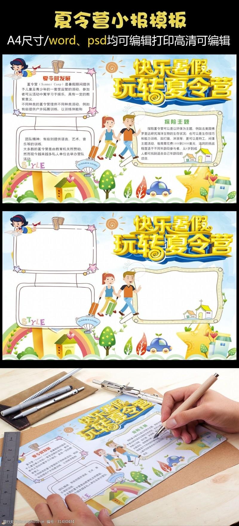 夏令營手抄報卡通夏令營電子手抄報設計模板