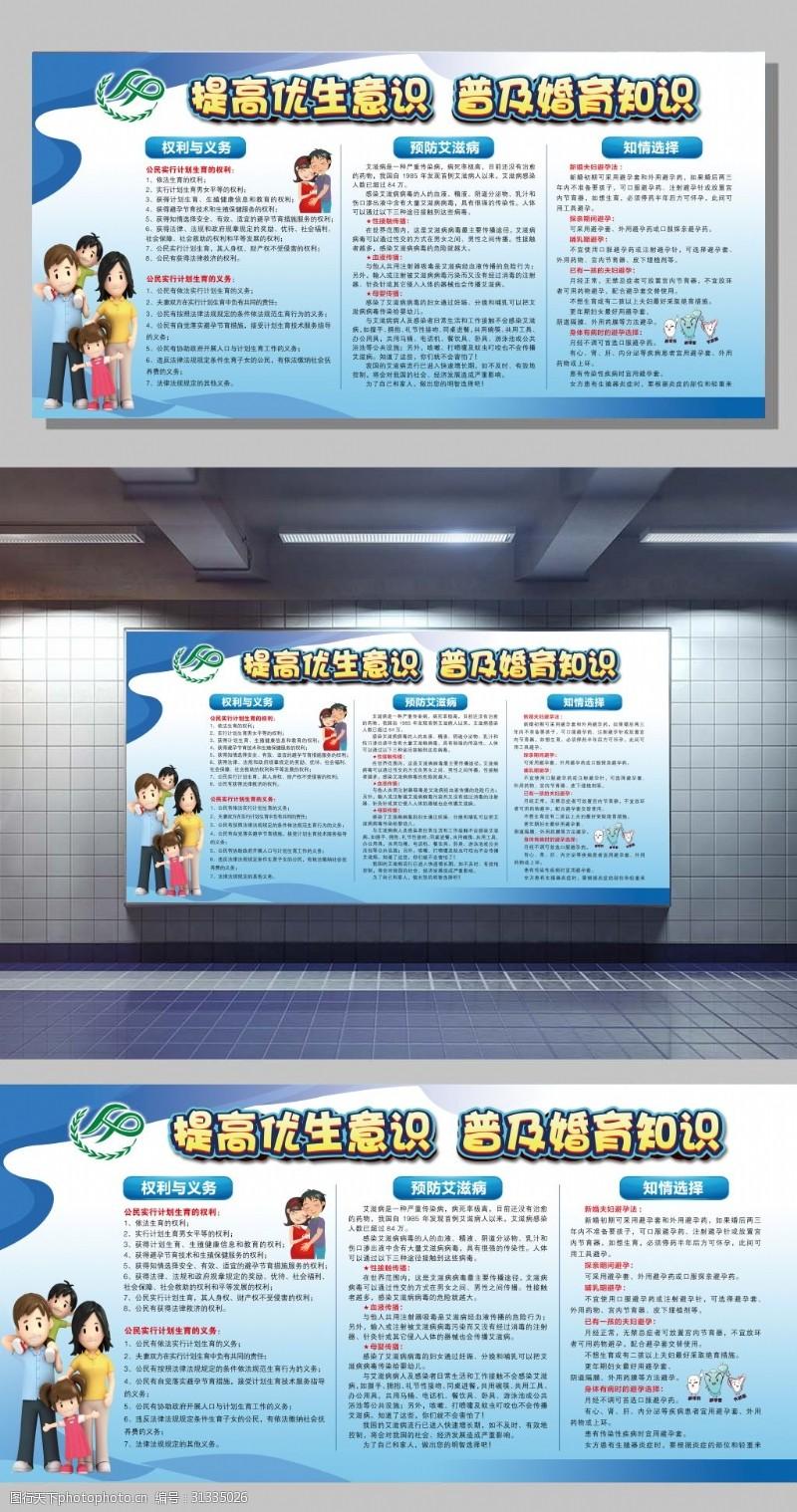 计划生育宣传栏蓝色大气计划生育健康教育医院展板