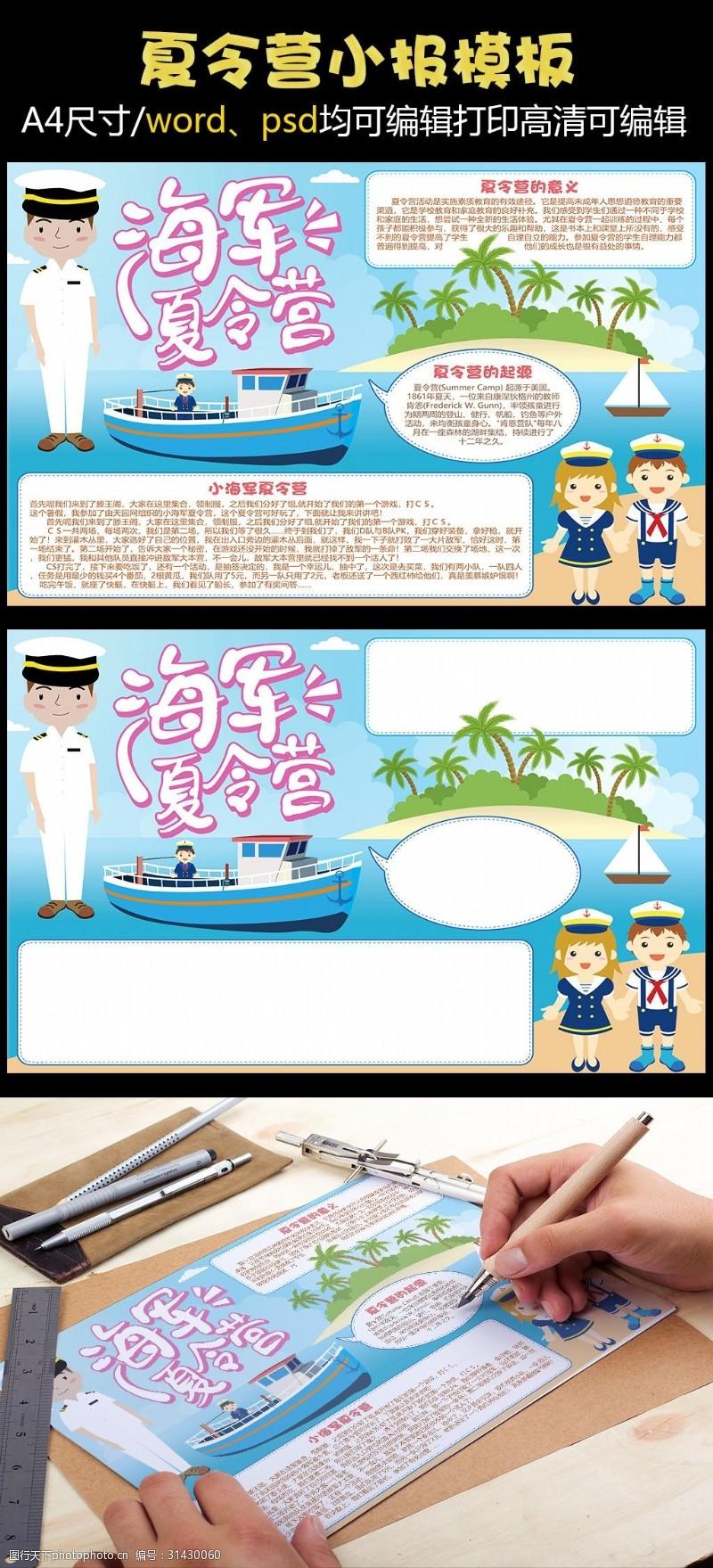 夏令營手抄報藍色卡通海軍夏令營小報