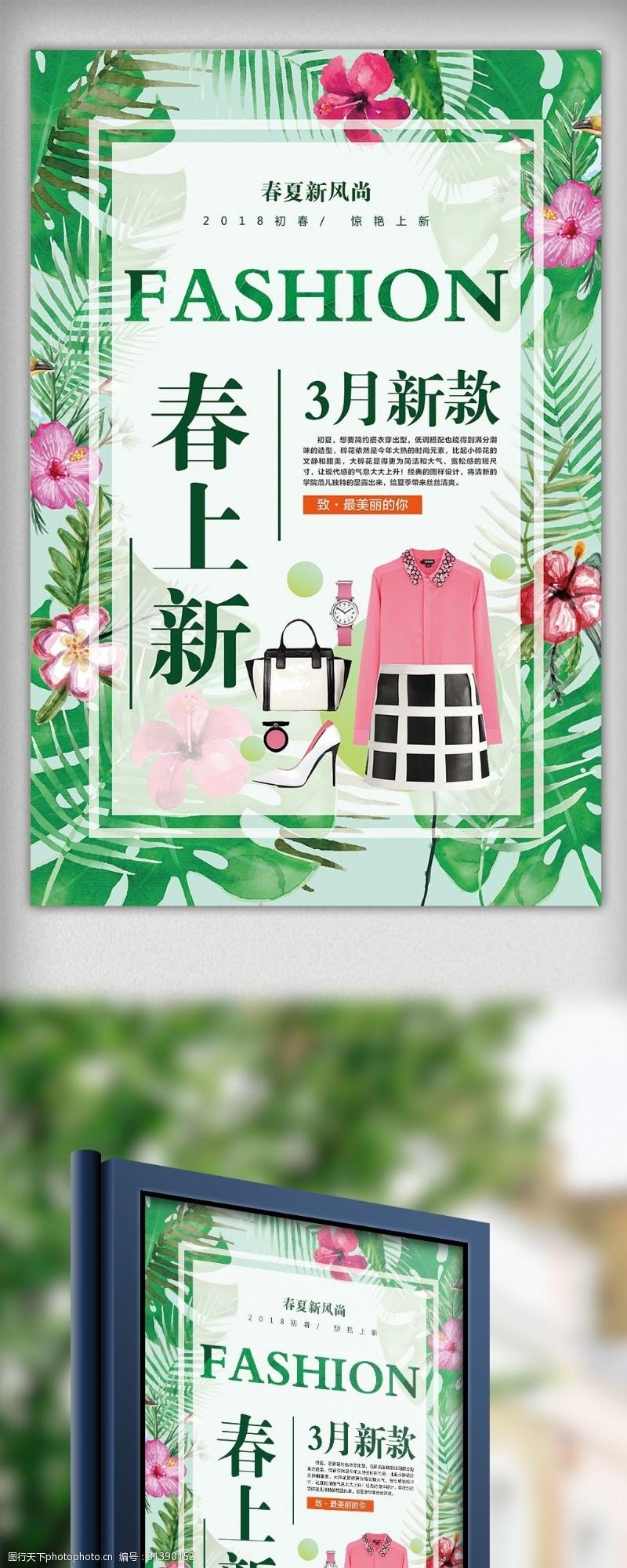 绿色创意插画风格春季女装促销海报