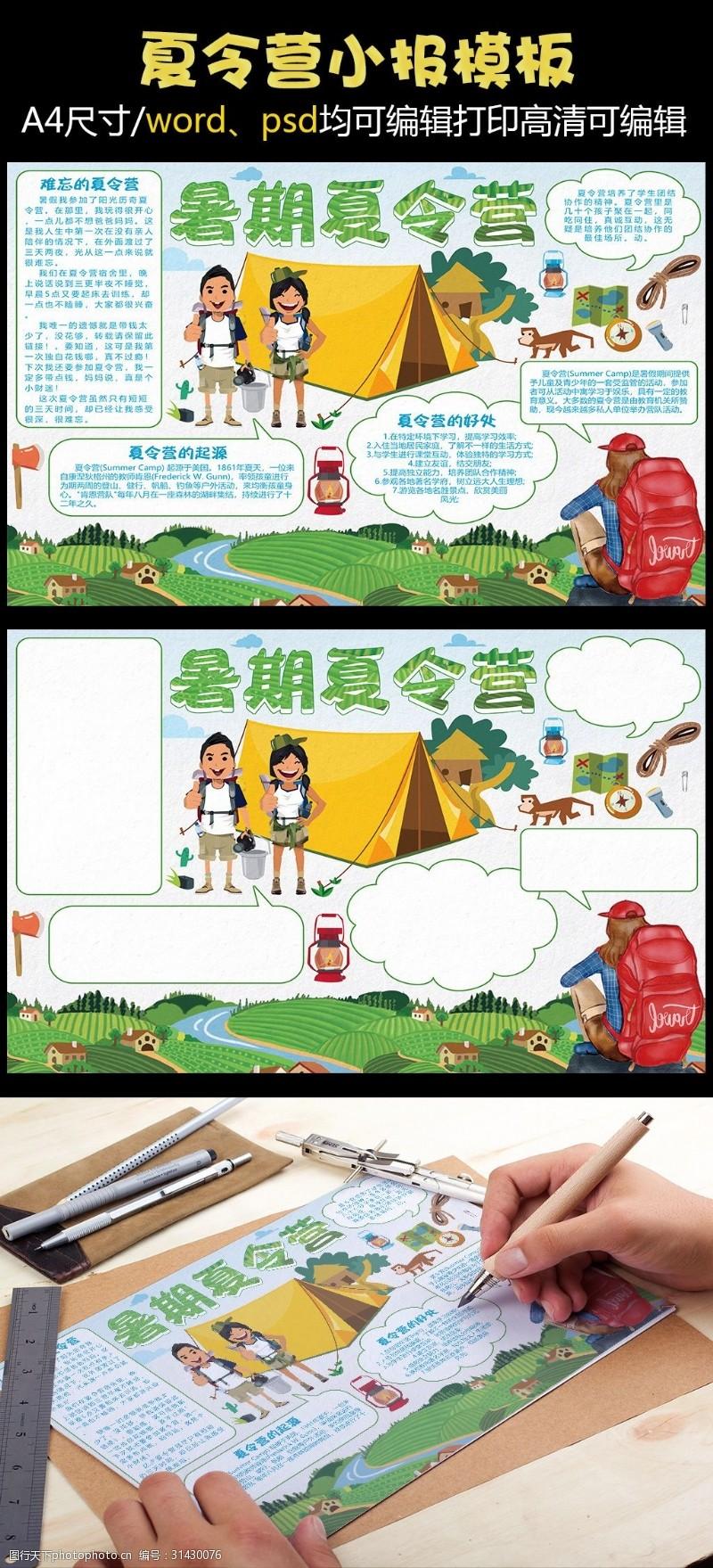 夏令營手抄報綠色卡通暑期夏令營小報