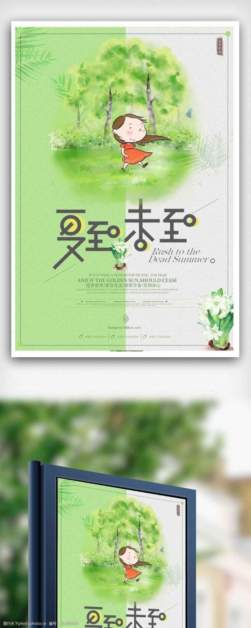 清新夏至未至夏季促销海报设计