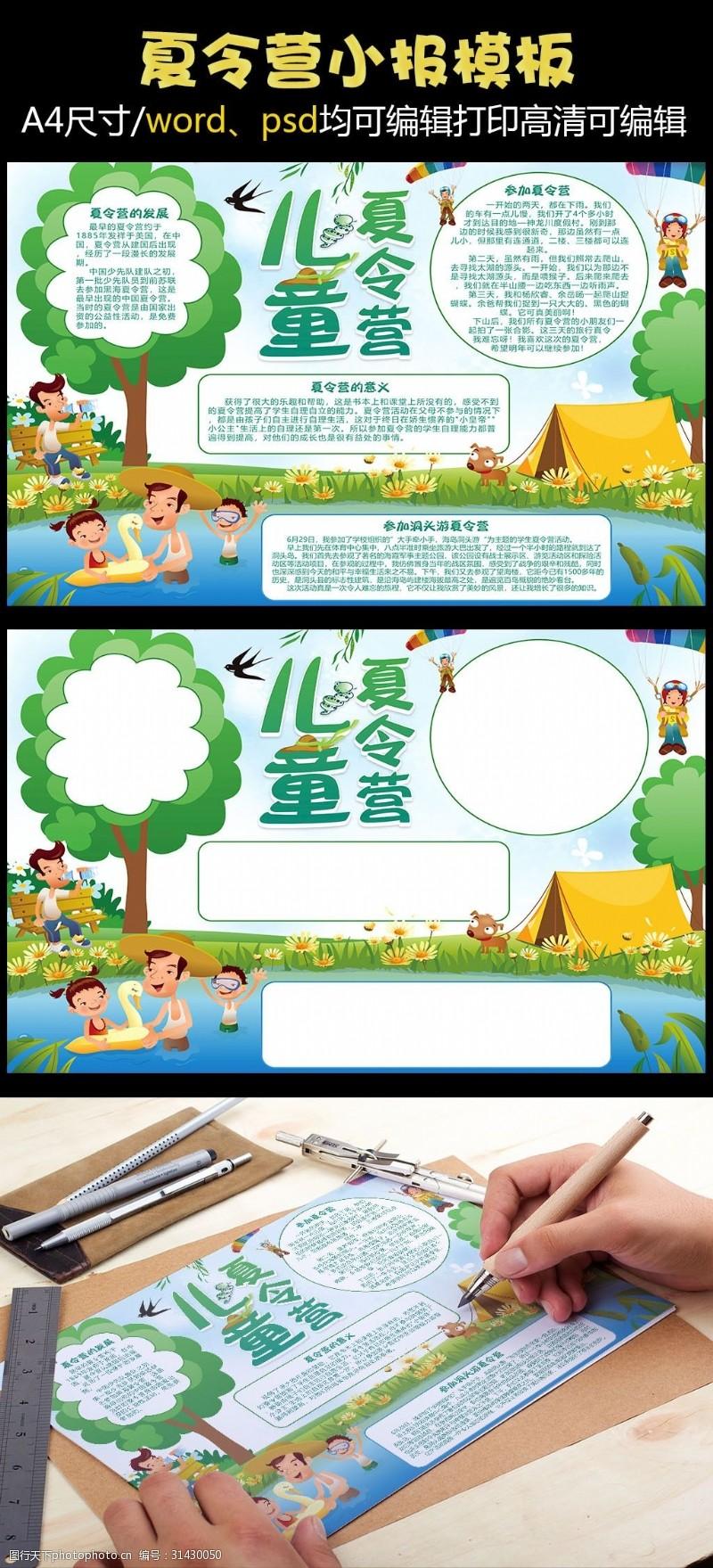 夏令營手抄報清新自然兒童夏令營小報