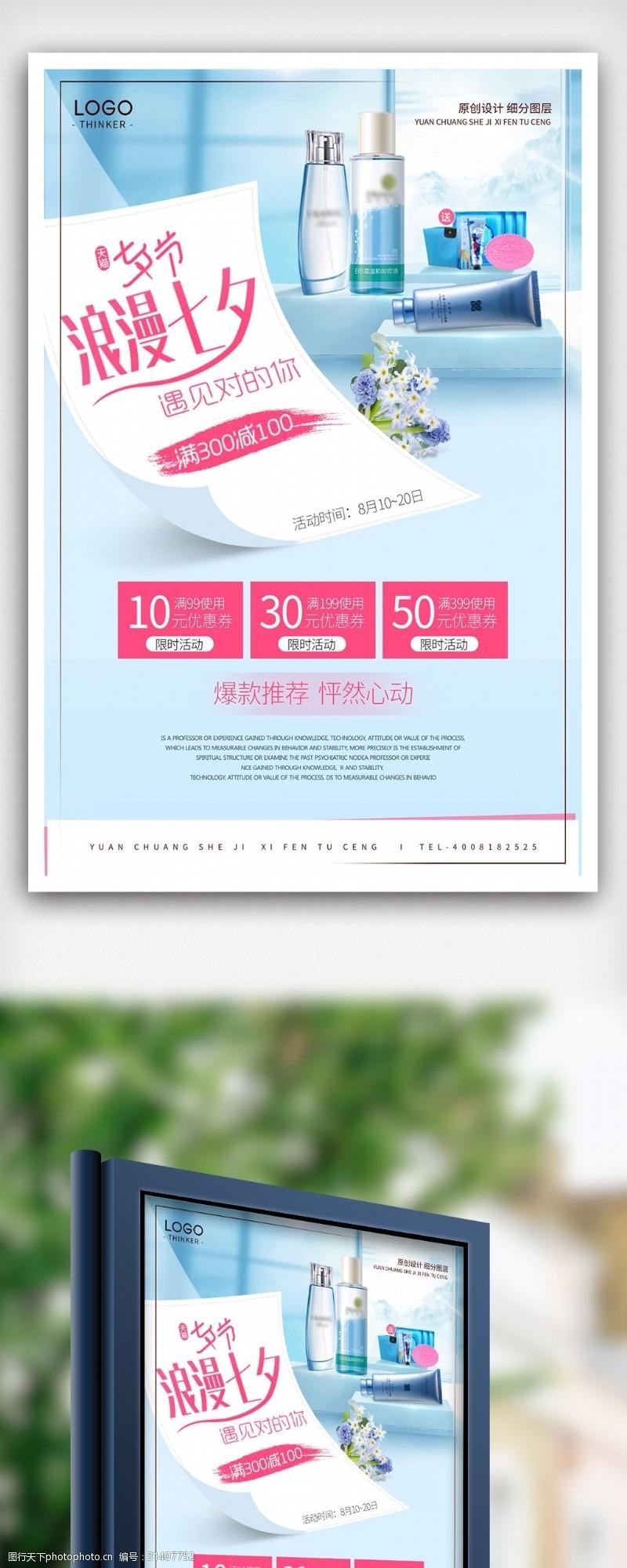 時尚大氣浪漫七夕宣傳海報設計