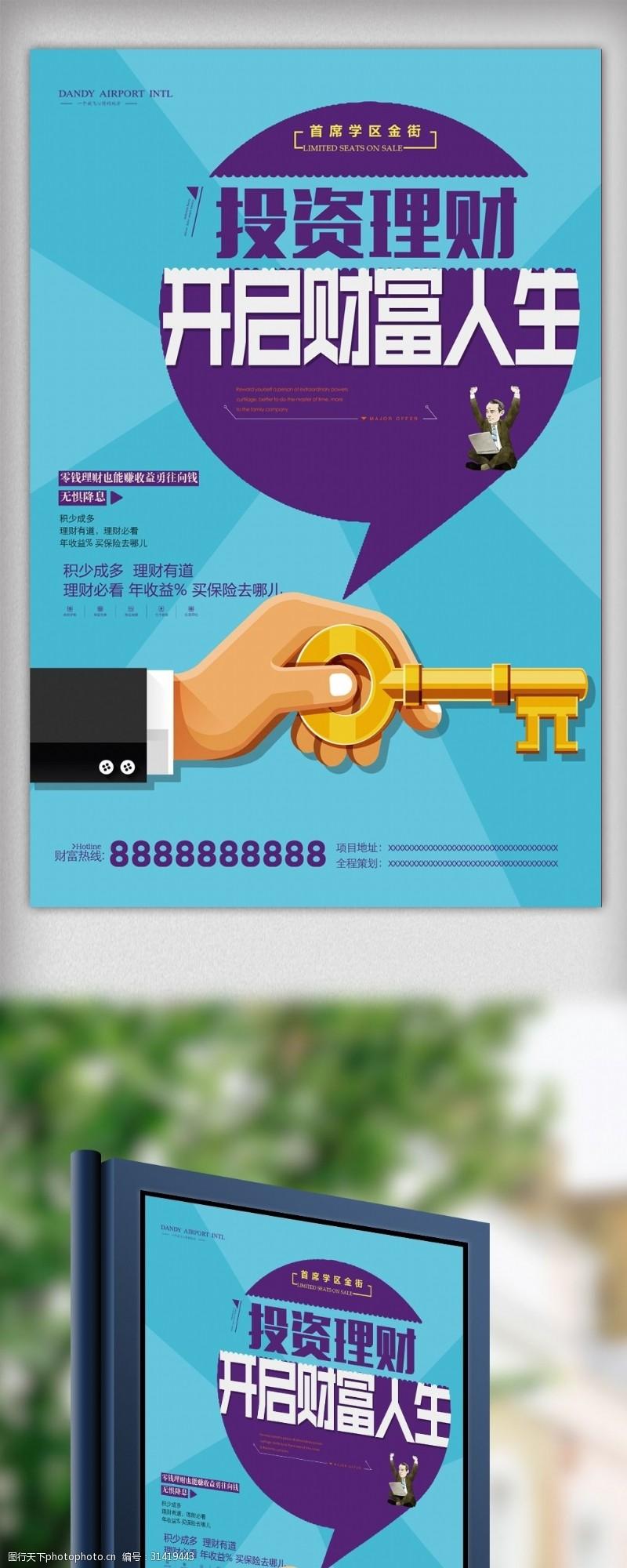 时尚投资理财开启财富人生金融海报设计