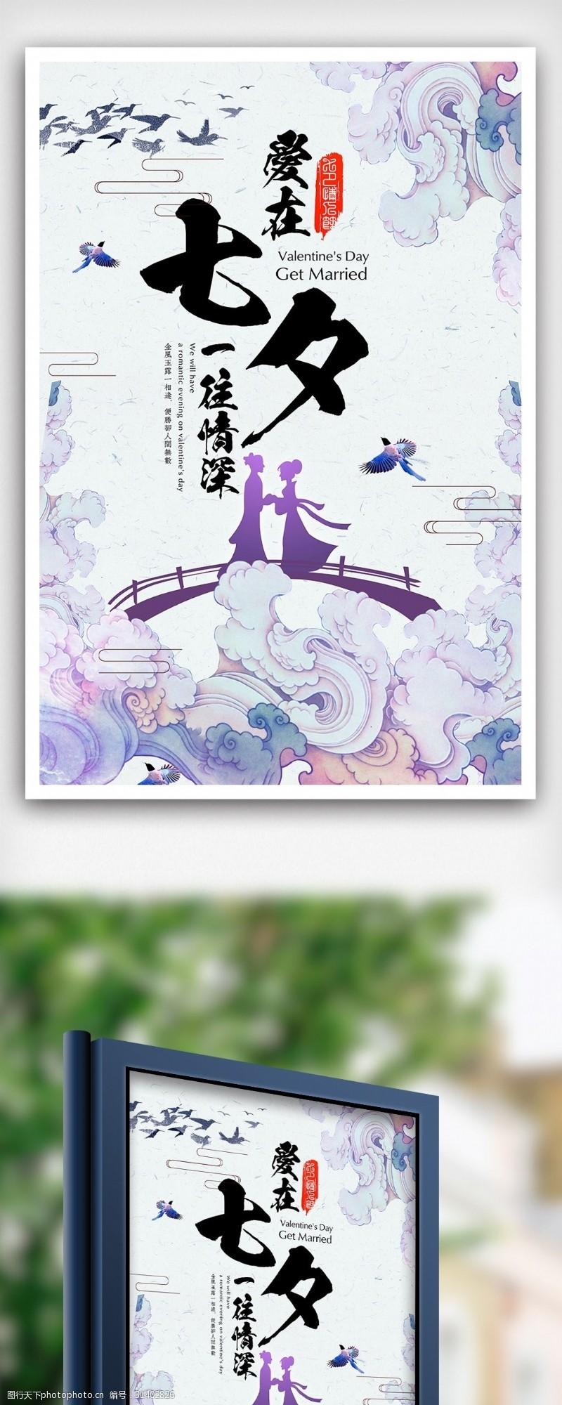 手繪中國風七夕宣傳海報