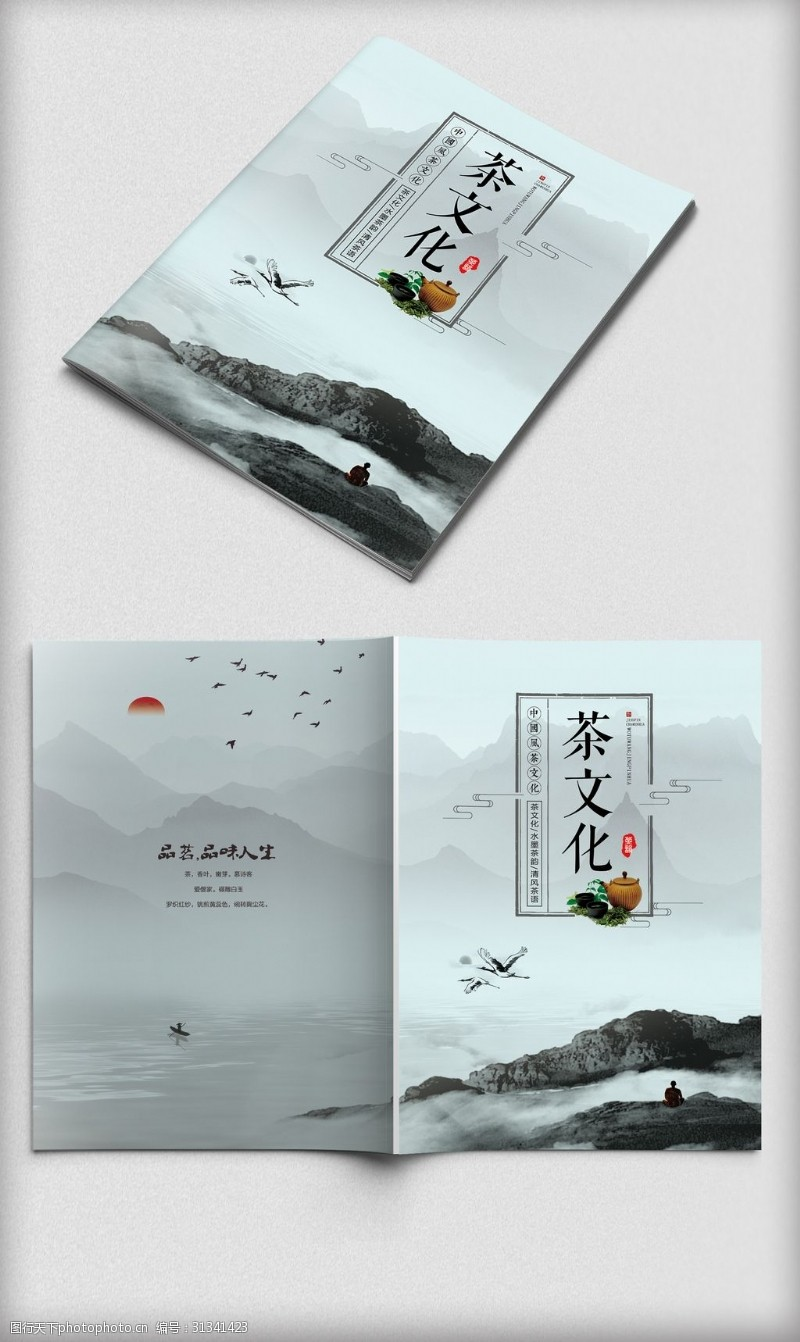 水墨中国风茶文化封面