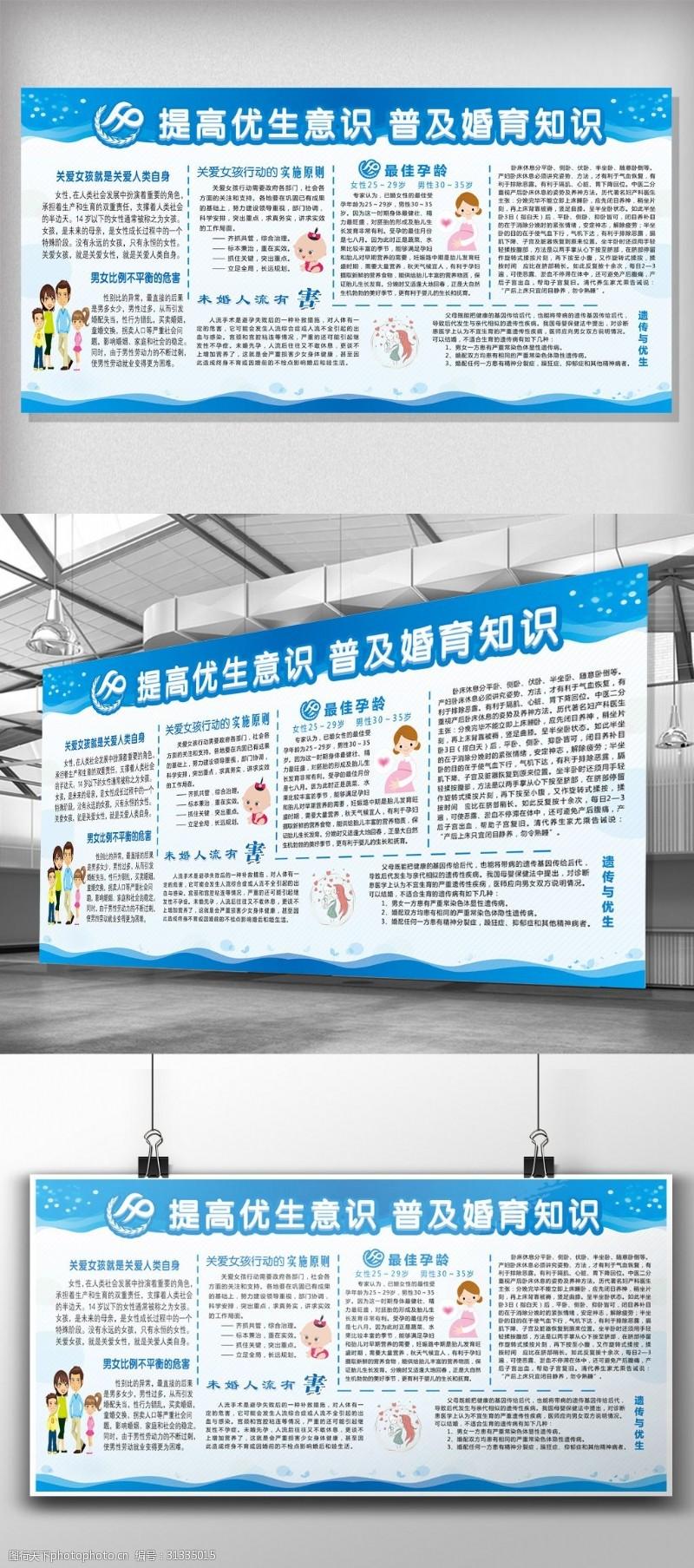计划生育宣传栏提高优生意识普及婚育知识健康展板