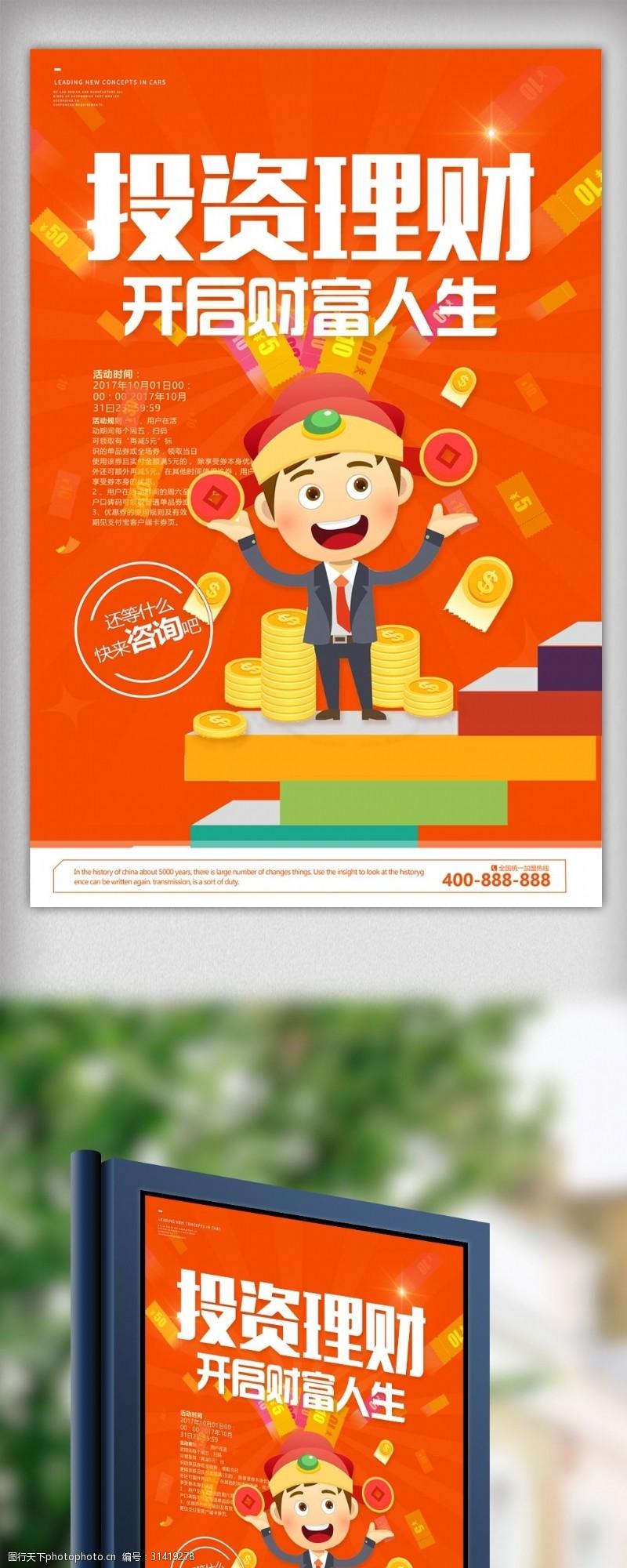 投资理财开启财富人生海报设计