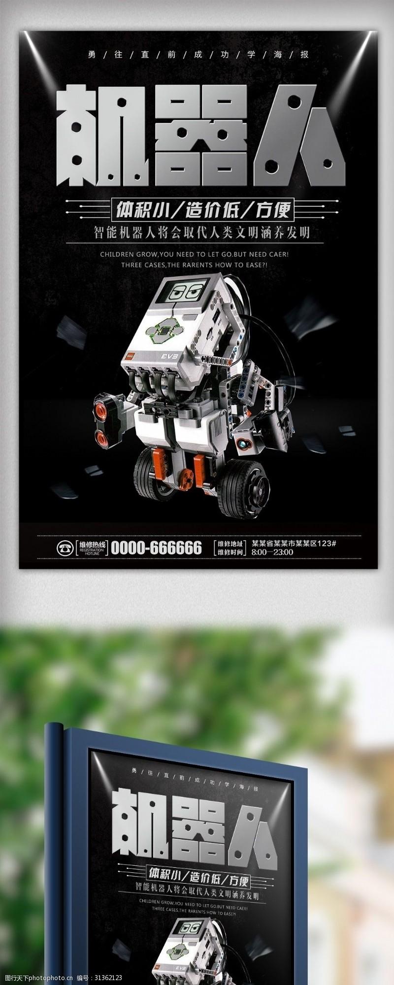 网络科技展板网络云科技机器人创意海报