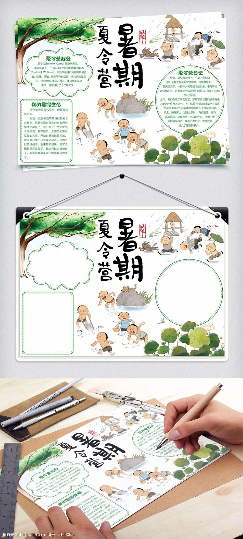 夏令營手抄報夏季中國風暑期夏令營小報