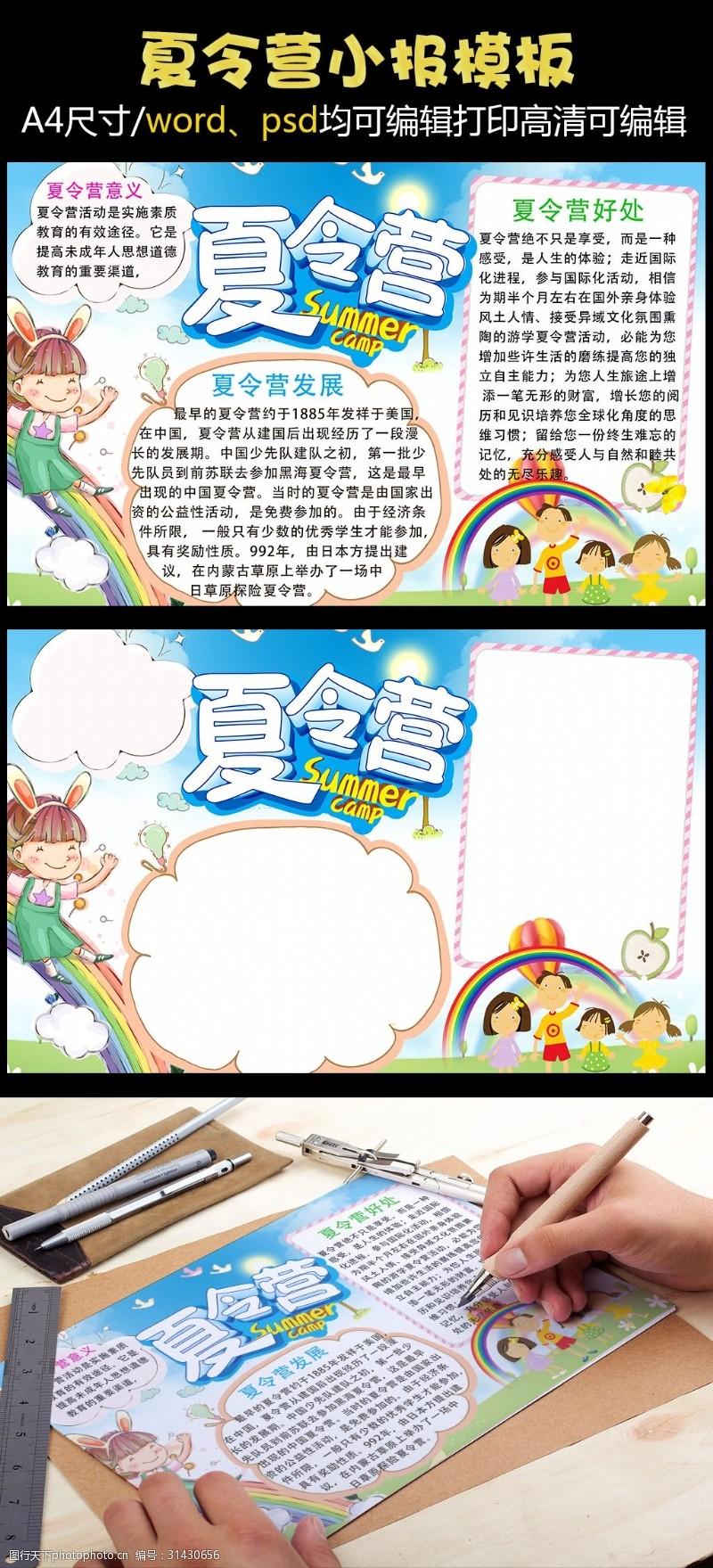 夏令營手抄報藍色卡通暑假小報