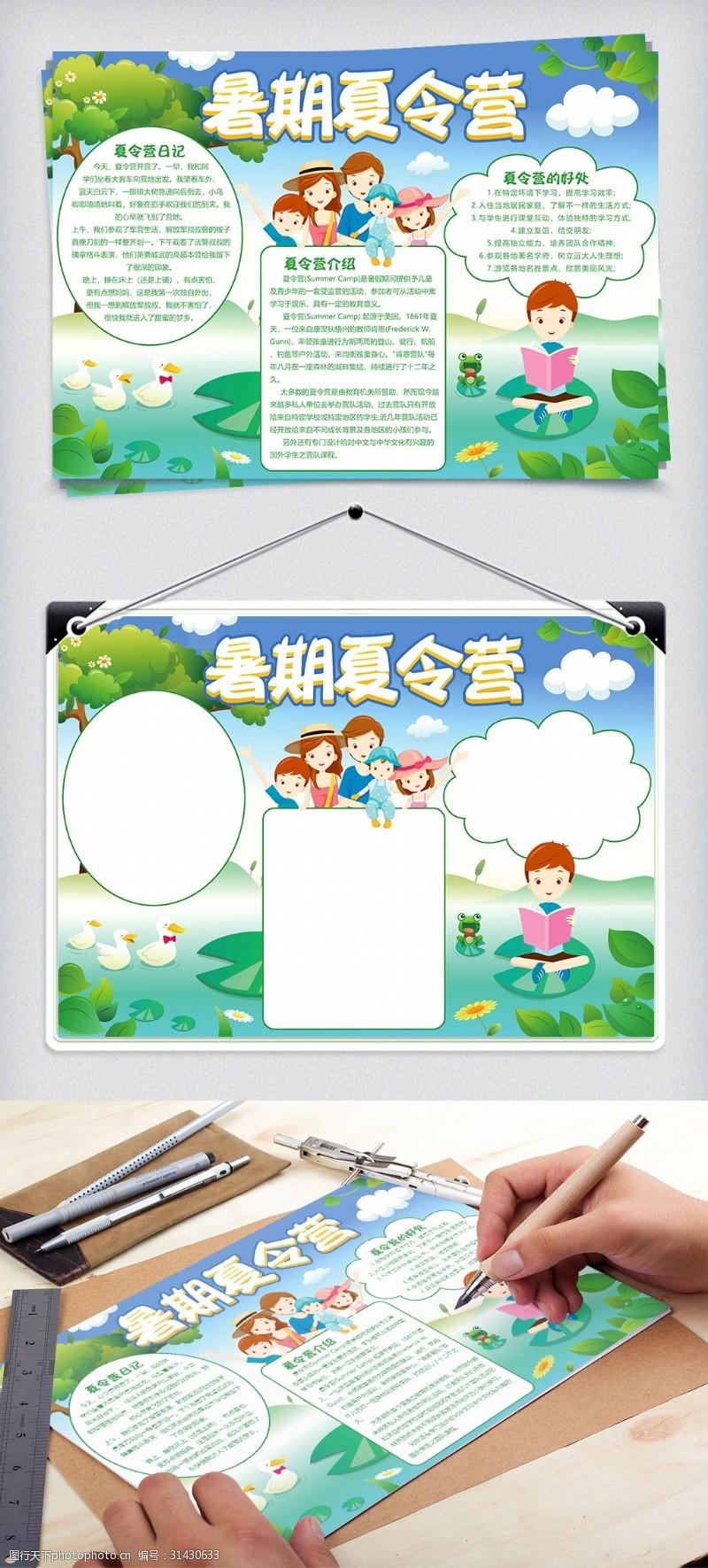 夏日卡通版暑期夏令營手抄報