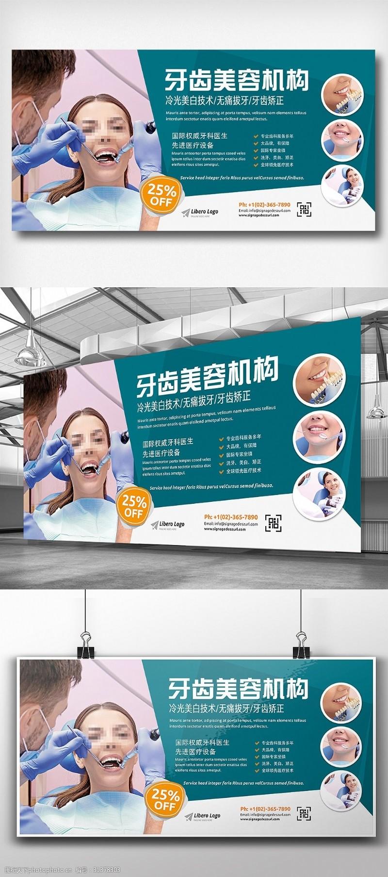 牙齒美容機構企業展板設計