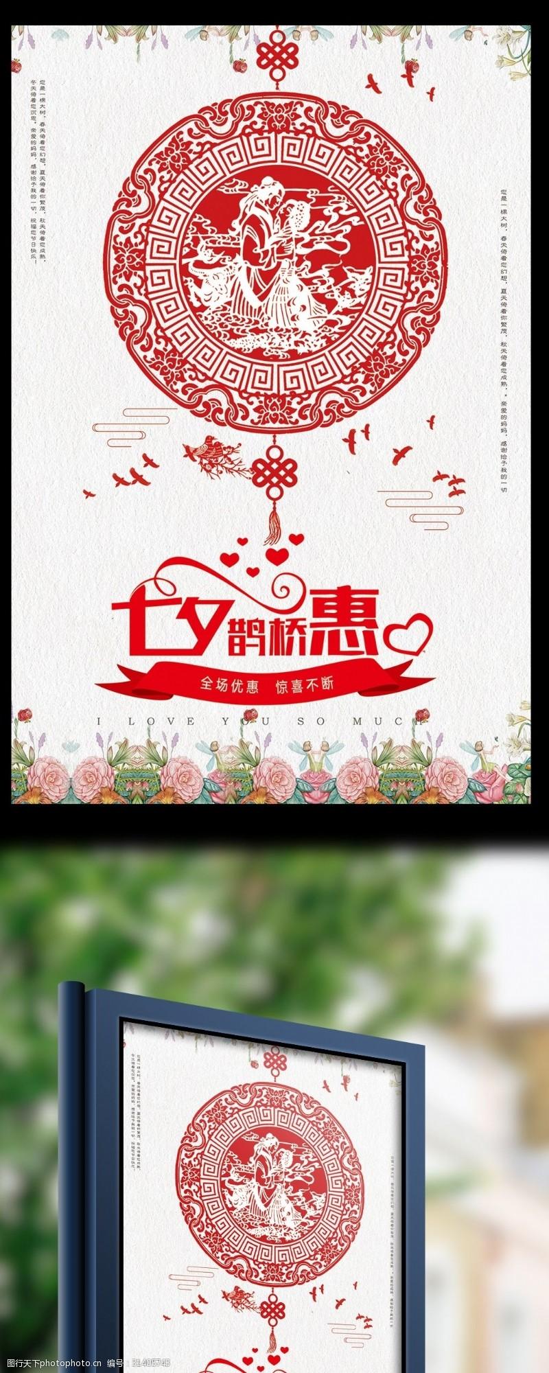中國風剪紙風浪漫七夕宣傳海報