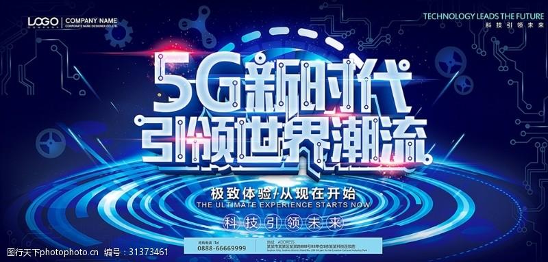 网络科技展板5G新时代科技海报