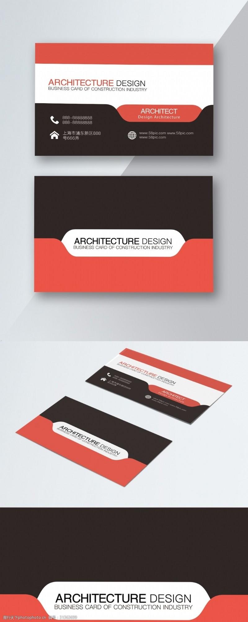 企业高端色块叠加建筑红色黑色名片模版下载