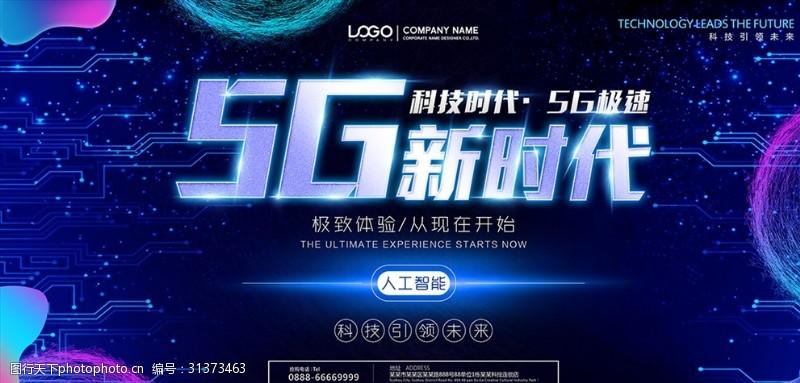 网络科技展板5G新时代科技展板