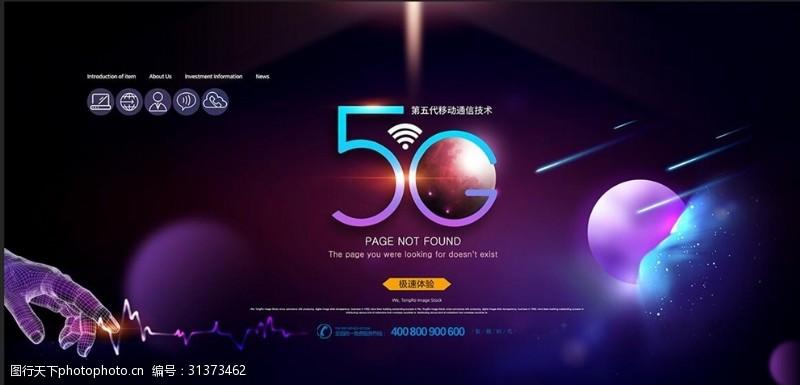 网络科技展板黑色极简科技背景5G网络通信展