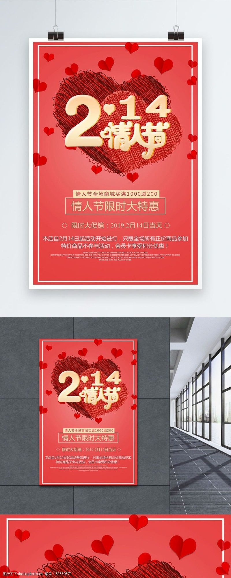 浪漫214情人節促銷海報