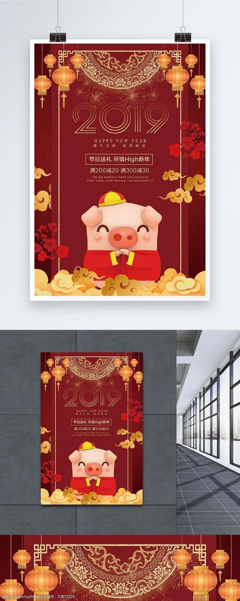 2019豬年吉祥新年促銷海報