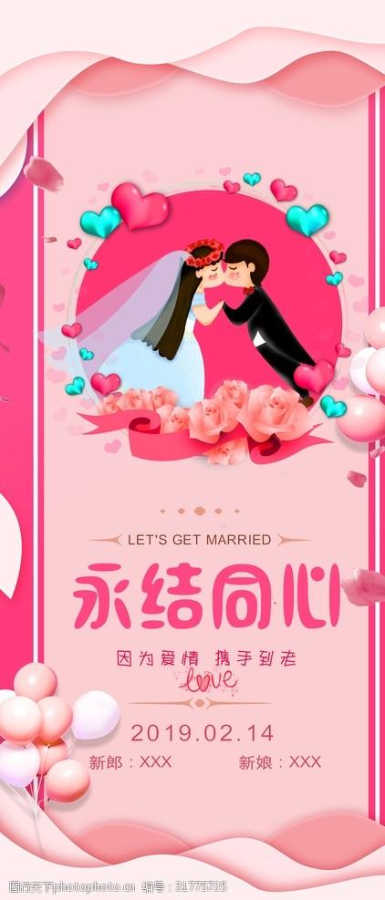 婚禮易拉寶設計