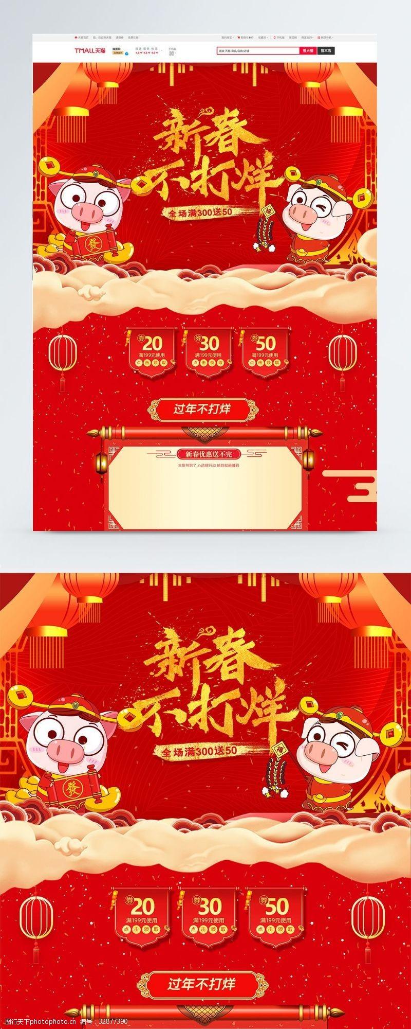 紅色新春不打烊新年促銷淘寶首頁