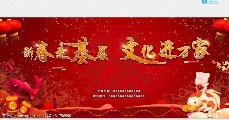 新春舞臺背景廣告