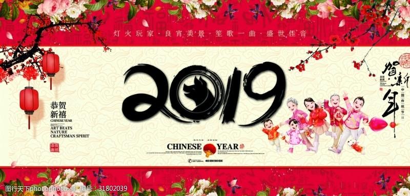 新春舞臺背景新年背景