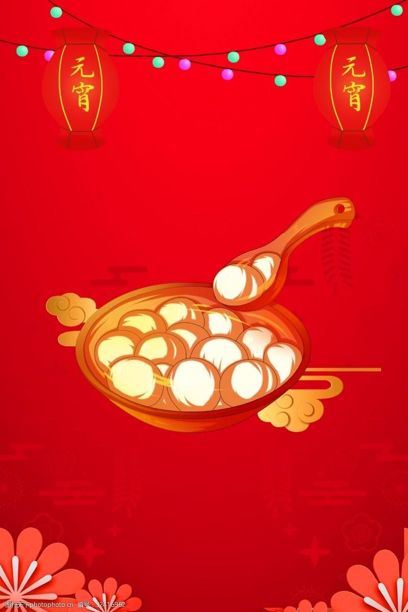 元宵节广告中国风大红元宵节汤圆促销海报