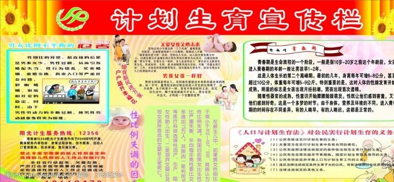 计划生育宣传栏广告