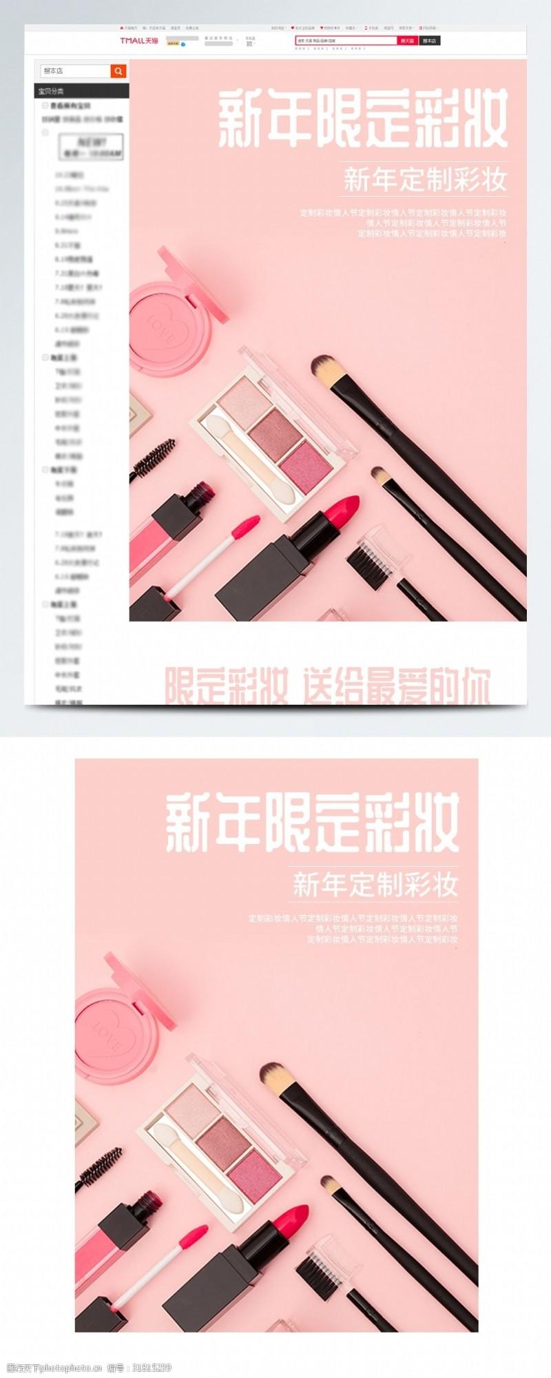 電商淘寶新年情人節彩妝護膚促銷詳情頁模板