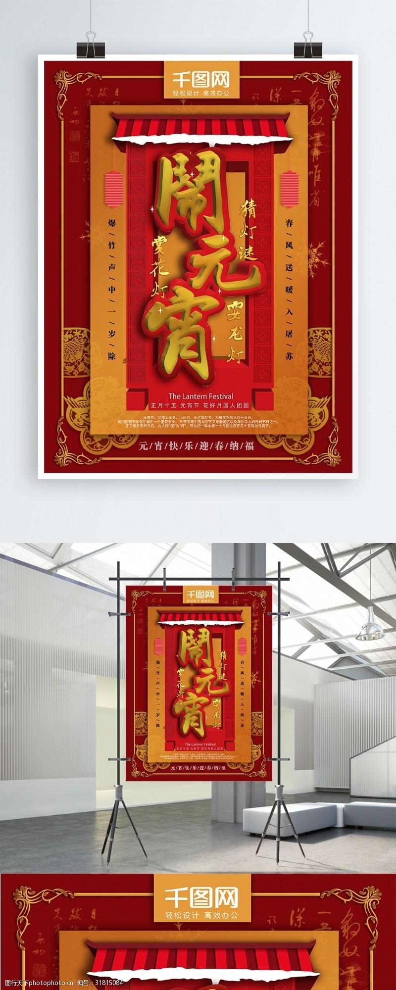 3d立体字红色喜庆3D立体字元宵节闹元宵海报