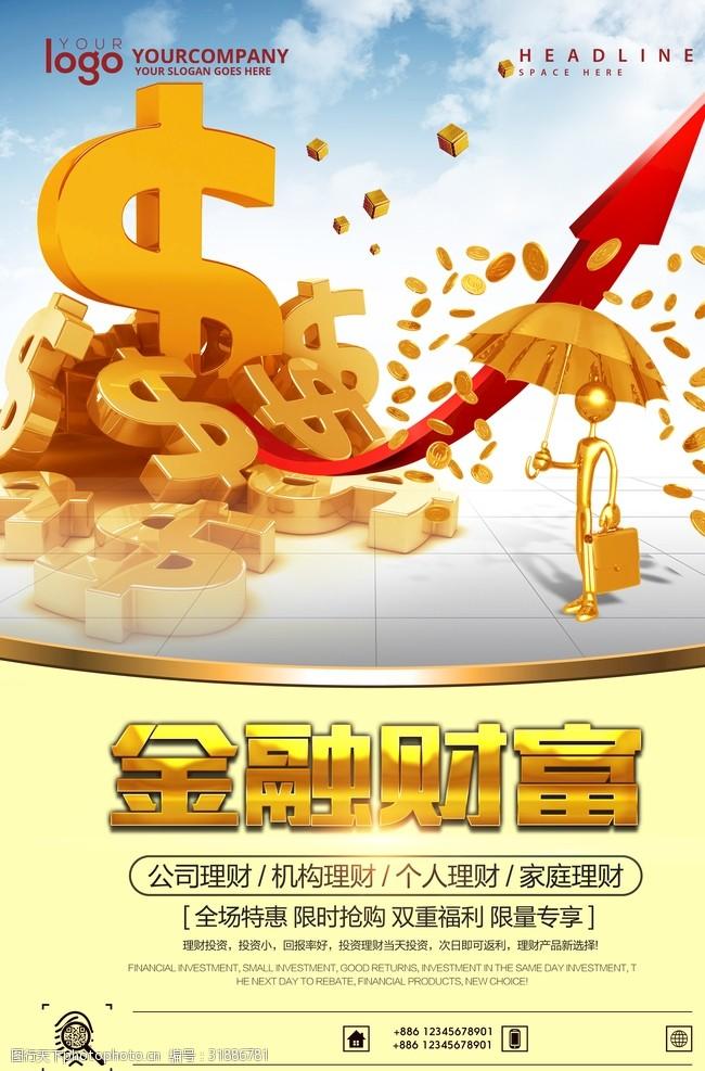 金融财富海报