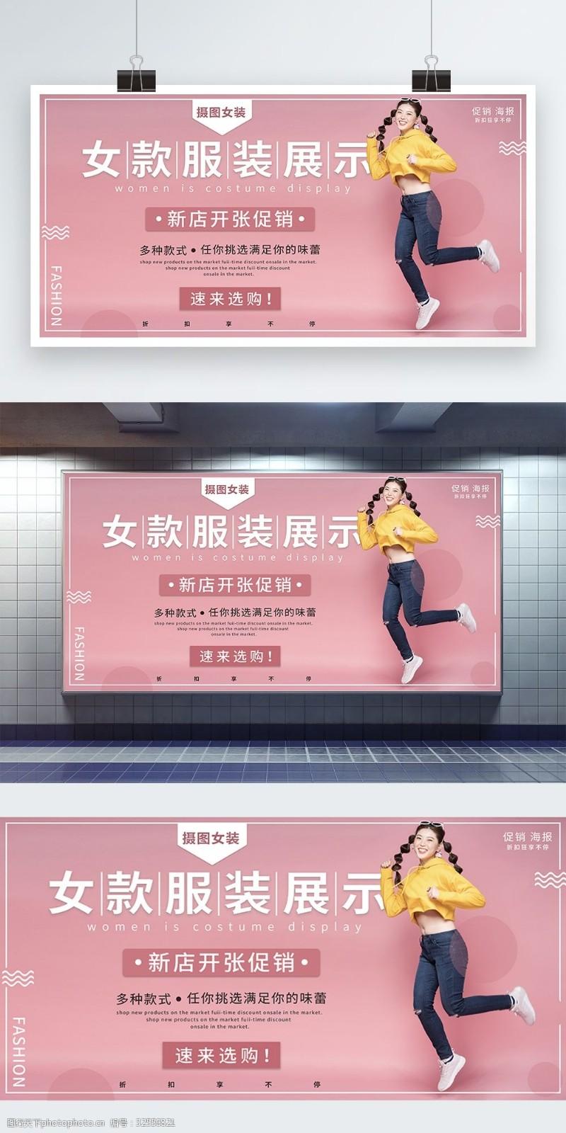 小清新春季女装促销展板