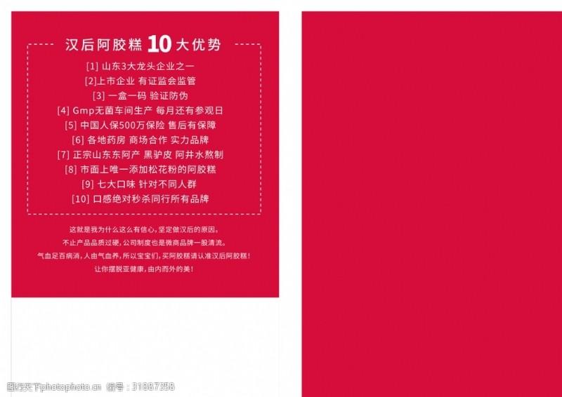 汉后阿胶糕宣传页