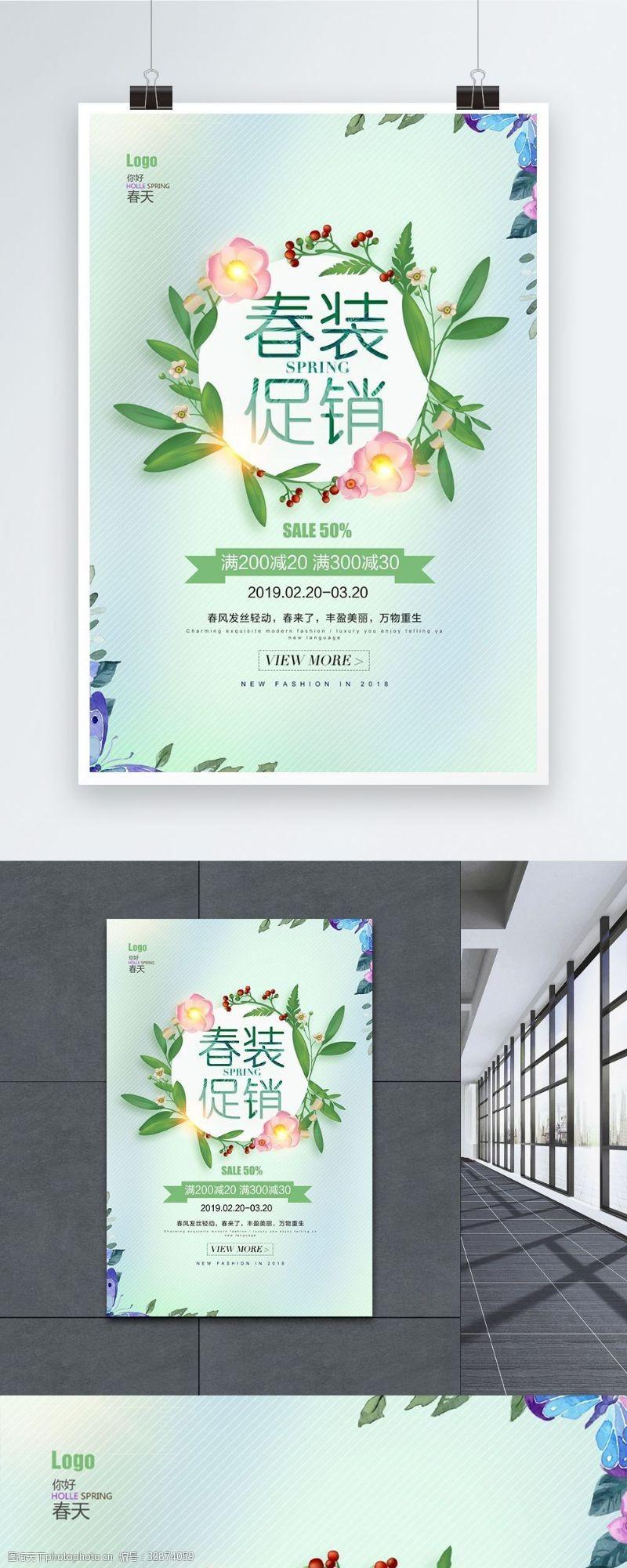 小清新春季促销海报