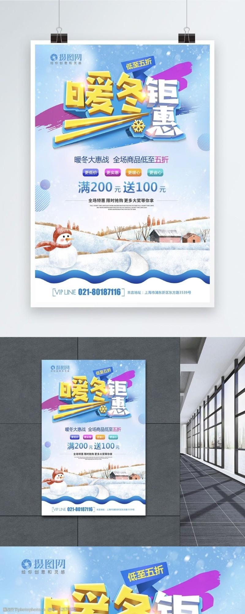 3d立体字3D立体字暖冬钜惠海报