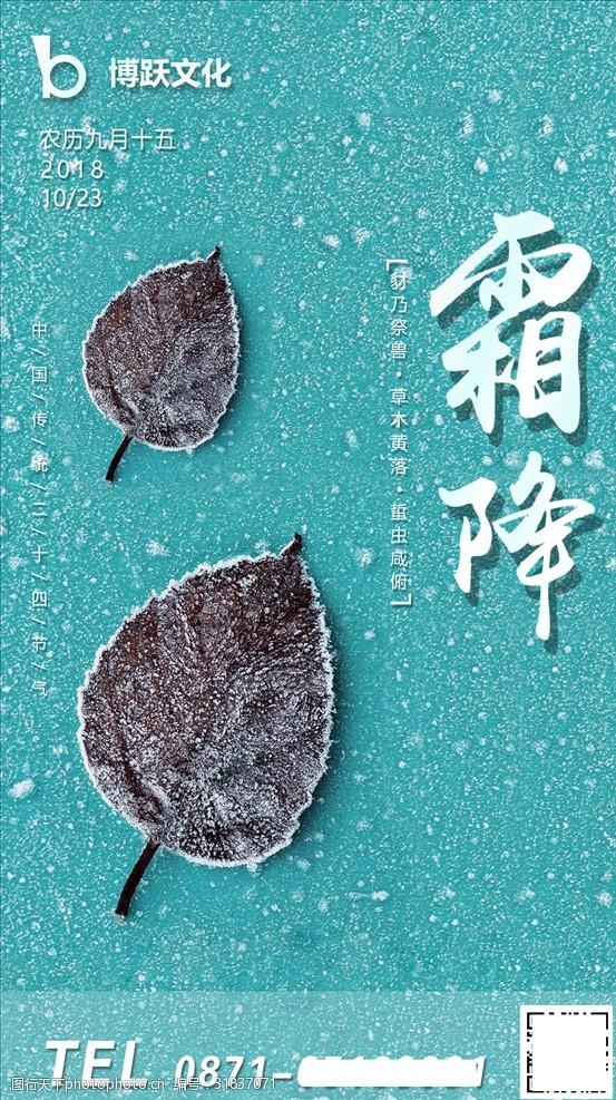 霜降图霜降节气海报