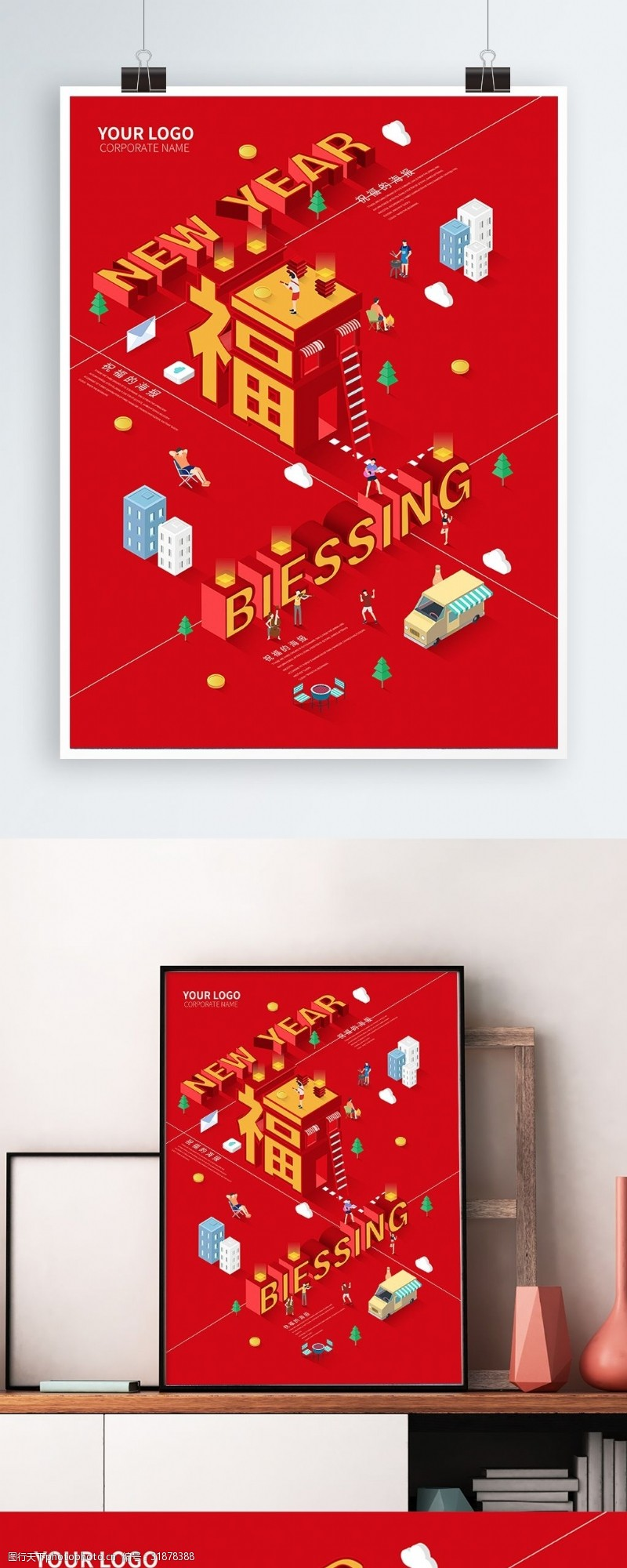 原创2.5D创意红色新年福字海报模版下载