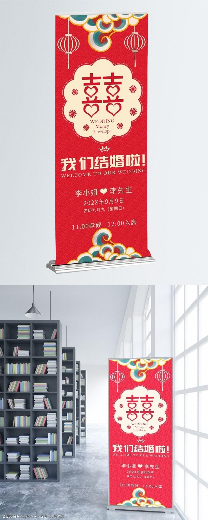婚禮易拉寶中國風紅色結婚展架2019